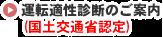 運転適性診断(国土交通省認定)
